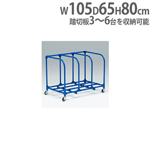 踏切板運搬車 ロイター板 踏切板 体育器具運搬用 体育用品 体育 体操教室 体育館 教育施設 運動施設 踏切板運搬車100 T1317