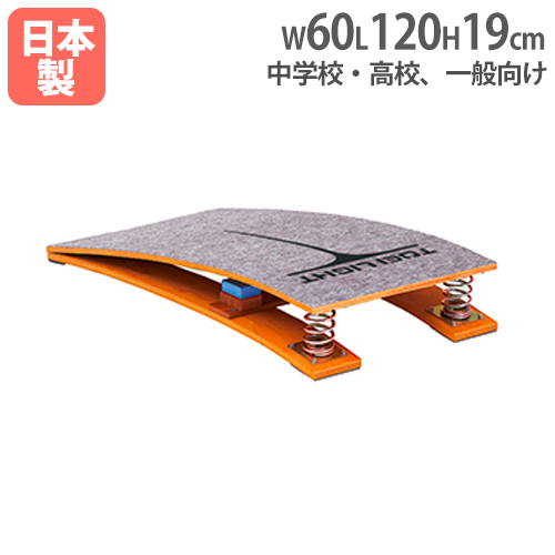 【法人限定】 ロイター板 スプリング式 中学校・高校 一般向け SG基準認証品 体育用品 コイルスプリング 体操用品 スポーツ施設 ロイター板スプリング式3 T1787