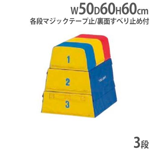 跳び箱 3段 ソフトタイプ 柔らかタイプ 幼稚園 保育園 幼児教室 体操教室 体操スクール 体育用品 カラフル ソフト跳び箱3段 T1842