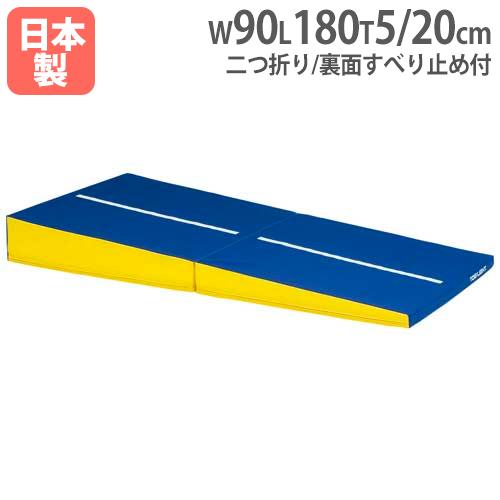 体操マット スロープ 滑り止め付き 幅90×長さ180×高さ5/20cm スロープマット20F 体育マット エバーマット トーエイライト クッション T1926