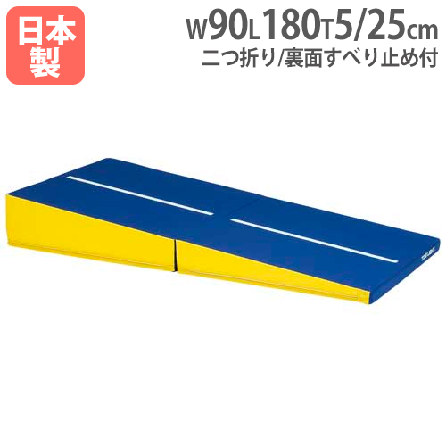 体操マット スロープ 滑り止め付き 幅90×長さ180×高さ5/25cm スロープマット25F 体育マット エバーマット トーエイライト クッション T1927