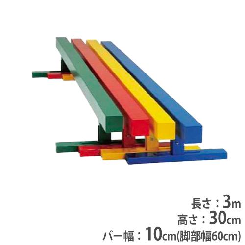 平均台 長さ3.6m 木製バー 体育用品 体操用 高さ45cm 体育 体操 体操教室 体操スクール 学校 幼稚園 授業 器械体操 カラフル 平均台CV360 T2747