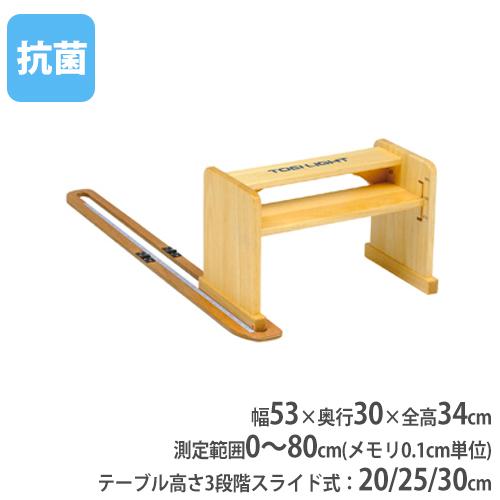 前屈測定器 体力測定器 体力テスト 教育施設 スポーツ施設 柔軟性 施設 運動 体育用品 備品 測定器 測定用 木製 長座体前屈測定器3 T2792