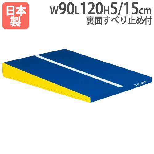 体操マット スロープ 滑り止め付き 幅90×長さ120×高さ5/15cm スロープマット15 体育マット エバーマット トーエイライト クッション T2821