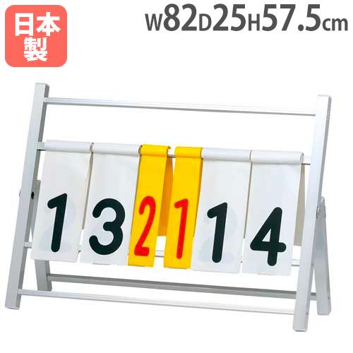 【最大1万円クーポン3/11 2時迄】【法人限定】アルミハンディー得点板3 B2706 B-2706