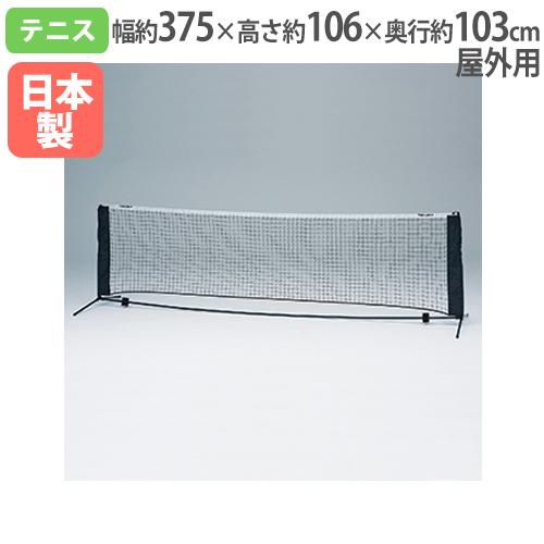 【法人限定】テニスネット 屋外用 連結用マジックテープ付 レクリエーション用 置き型ネット 教育施設 体育用品 テニストレーニングネット375 B2730