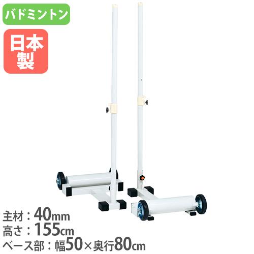 【法人限定】バドミントン支柱 2台1組 移動式 樹脂製スライドフック付 ネット支柱 移動式支柱 スポーツ施設 バドミントン支柱RH1 B2735