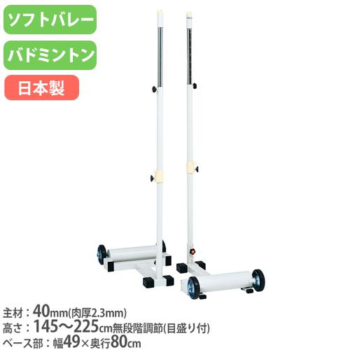 【法人限定】ソフトバレー支柱 バドミントン支柱 兼用 2台1組 樹脂製スライドフック付 移動式支柱 ソフトバレー・バド支柱RH3 B2737