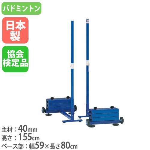 【法人限定】バドミントン支柱 2台1組 日本バドミントン協会検定品 移動支柱 専用ウエイト式 スポーツ施設 バドミントン支柱SH40 B2761