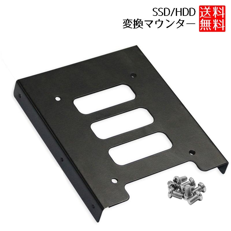 マウンター 2.5インチ から 3.5インチ 売り出し 美品 SSD HDD 変換 アダプター 送料無料 金属製 マウント マウンタ アダプタ