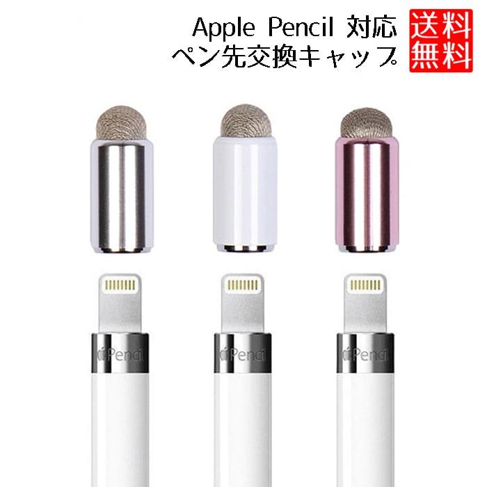 送料無料 ポイント消化 アップルペンシル Apple Pencil 機能付き 交換キャップ 対応 キャップ ●日本正規品● タッチペン 超人気