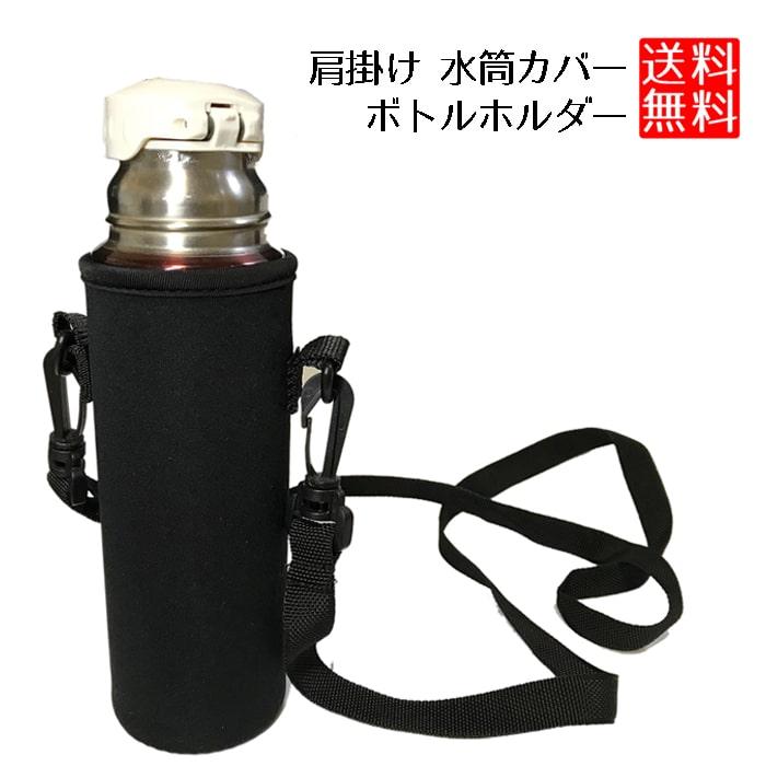 ポイント消化 送料無料 水筒 カバー 肩掛け 水筒ホルダー ボトルカバー 水筒 カバー ショルダーストラップ 水筒 カバー 肩掛け 水筒 カバー ブラック 送料無料