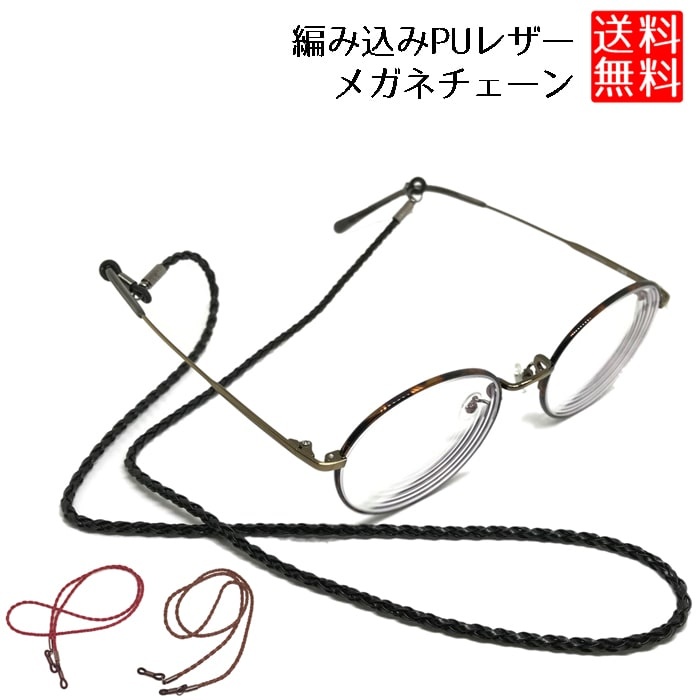 送料無料 ポイント消化 眼鏡チェーン ストラップ 本物 PU レザー 期間限定お試し価格 メガネストラップ 女性 編み込み 兼用 男性