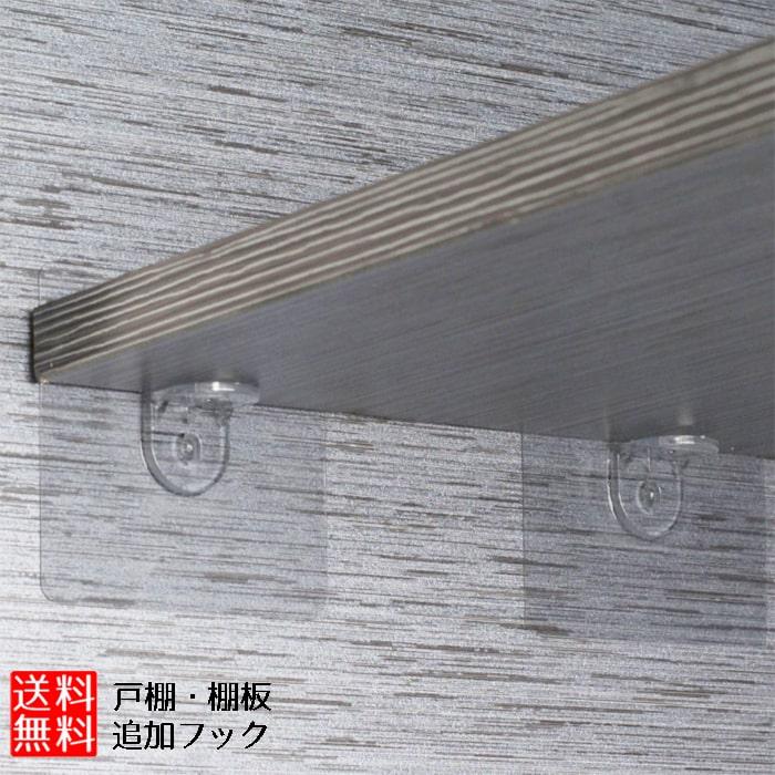 戸棚 棚板 追加 フック ネジ不要 正規品送料無料 店内全品対象 棚受け 4個セット 後付け