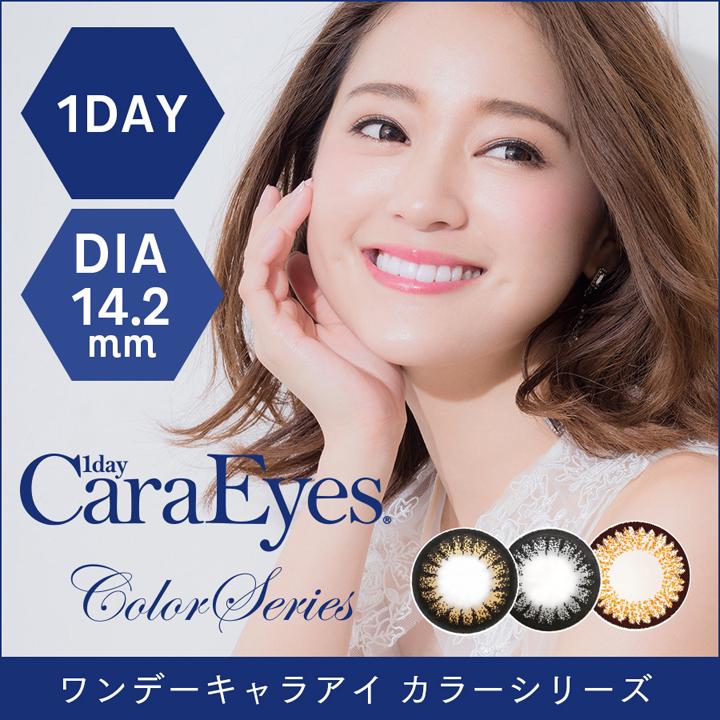 [日本 美瞳 / 彩片] 1day Cara Eyes [更换周期:日抛] 规格:1盒30片装(15副) 直径14.2mm 日本美瞳 彩色隐形眼镜