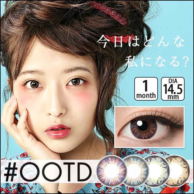 [日本 美瞳 / 彩片] Pruly #OOTD [更换周期:月抛(1Month)] 规格:2盒装 [1盒1片装] 直径14.5mm 有度数 无度数 彩色隐形眼镜 隐形眼镜 大美目