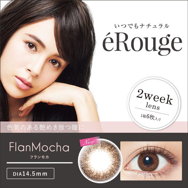 [日本 美瞳 / 彩片] eRouge [更换周期:双周抛(2Week)] 1盒6片装(3副) 直径14.1/14.5mm 有度数 无度数 彩色隐形眼镜