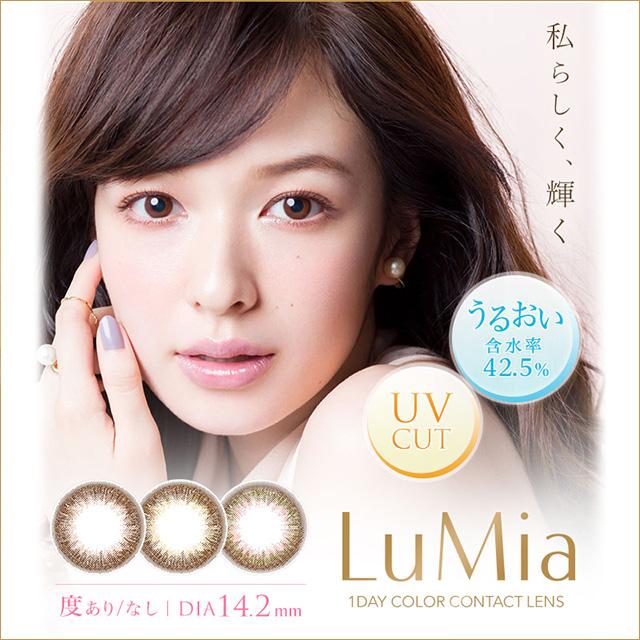 日抛美瞳/彩片 10片装(5副)有度数 无度数 迷人棕色 LuMia 直径14.2/14.5mm 含水量42.5% 适合任何场合