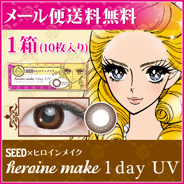 [日本 美瞳 / 彩片] SEED heroine make 1day UV  [更换周期:日抛] 规格:1盒10片装(5副) 有度数 无度数 彩色隐形眼镜