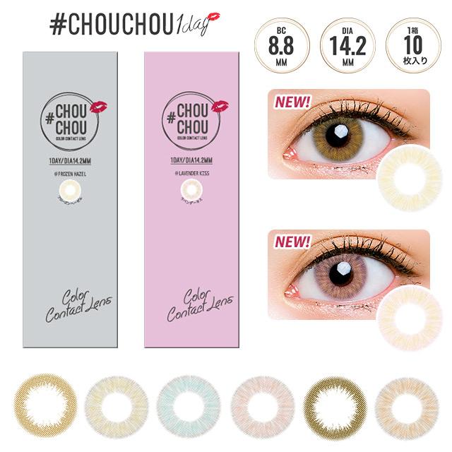 ワンデー カラコン 日向カリーナ 度あり 度なし 14.2 ブラウン 茶 【メール便送料無料】#CHOUCHOU(チュチュ) ワンデー【1箱10枚入】 1Day 度あり 度なし 14.2 カラーコンタクト 1日使い捨て 美瞳 Color Contact Lenses ヘーゼル オリーブ ブラウン