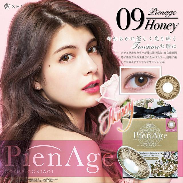 Pienage  No.08 No.09 No.10 No.11 [1 Box 12 pcs × 1 boxes] / Daily Disposal 1Day Disposable Colored Contact Lens DIA14.2/14.5