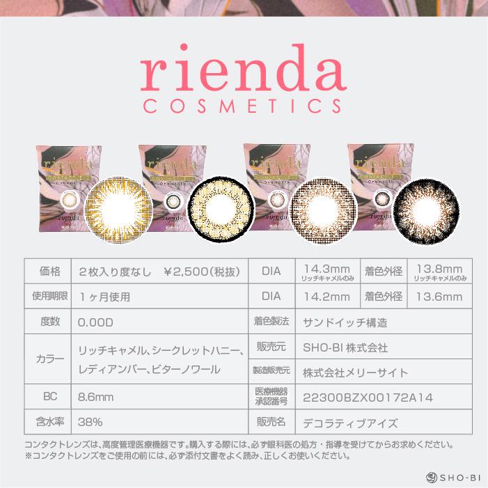 [日本 美瞳 / 彩片] rienda [无度数] [更换周期:月抛(1Month)] 规格:1盒2片装(1副) 直径14.3mm/14.2mm 无度数 彩色隐形眼镜 隐形眼镜 大美目