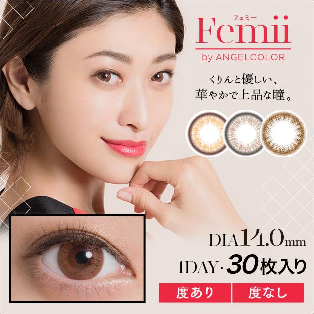 日抛美瞳/彩片 30片装(15副)有度数 无度数 小直径  成熟 自然 Femii 1day 直径14.0mm 含水量38.5% 适合任何场合