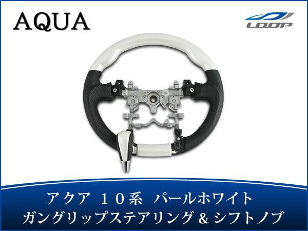 アクア NHP10系 ガングリップタイプ スポーツステアリング シフトノブ セット パールホワイト H23.12~