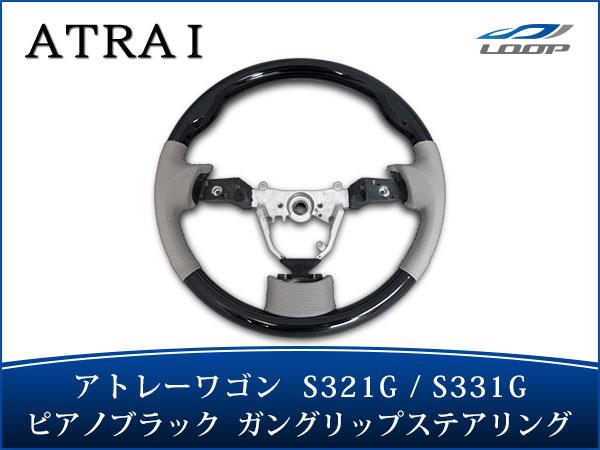 アトレーワゴン S321G S331G ガングリップタイプ スポーツステアリング ピアノブラック H19.9~
