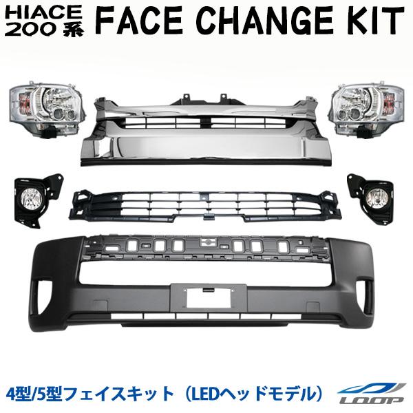 4型 200系 ハイエース フェイス チェンジ 7点 顔面移植 LEDヘッドライト プロジェクター フロント 全体
