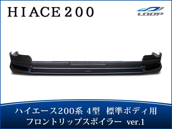 ハイエース 200系 4型 標準ボディ用 フロントリップスポイラー Ver.1 H25.12~