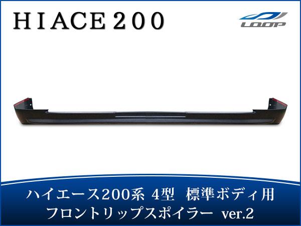 ハイエース 200系 4型 標準ボディ用 フロントリップスポイラー Ver.2 H25.12~