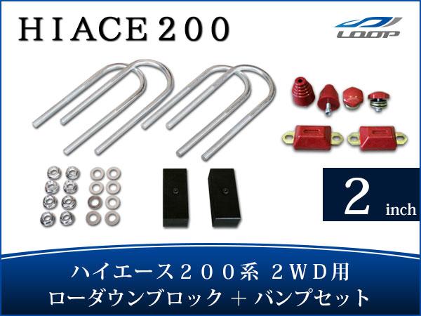 ハイエース 200系 アルミ製 ローダウンブロックキット 2インチ(50mm)2WD バンプストップ リバウンドストップ セット H16~