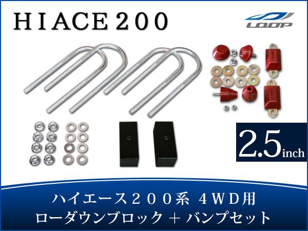 ハイエース 200系 アルミ製 ローダウンブロックキット 2.5インチ(63mm)4WD バンプストップ リバウンドストップ セット H16~
