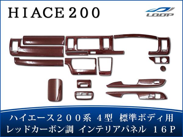 ハイエース 200系 4型 S-GL 標準ボディ用 インテリアパネル 16P 綾織レッドカーボン調 H25.12~