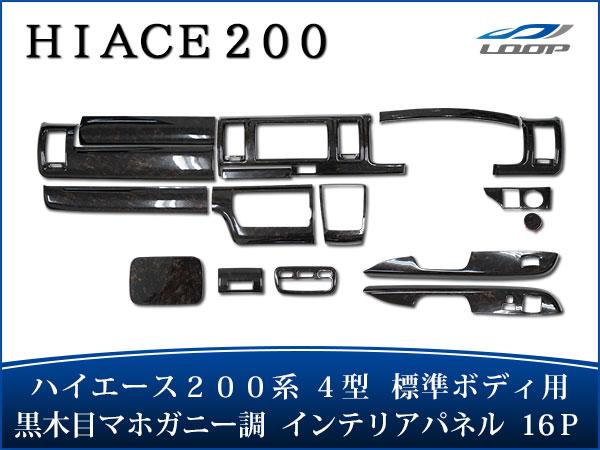 ハイエース 200系 4型 S-GL 標準ボディ用 インテリアパネル 16P ダークプライム 黒木目マホガニー調 H25.12~