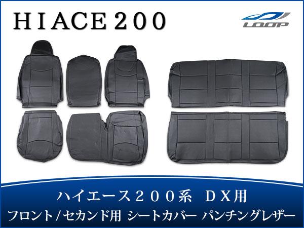 ハイエース 200系 DX専用 パンチングレザー シートカバー フロント セカンド用 H16~