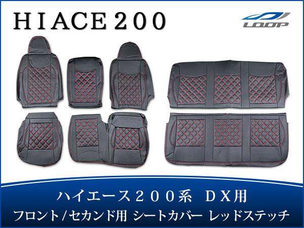 ハイエース 200系 DX専用 ダイヤカット レザー シートカバー レッドステッチ フロント セカンド用 H16~