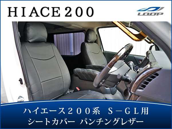 ハイエース 200系 S-GL専用 パンチングレザー シートカバー H16~