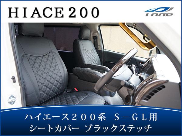 ハイエース 200系 S-GL専用 ダイヤカット レザー シートカバー ブラックステッチ H16~