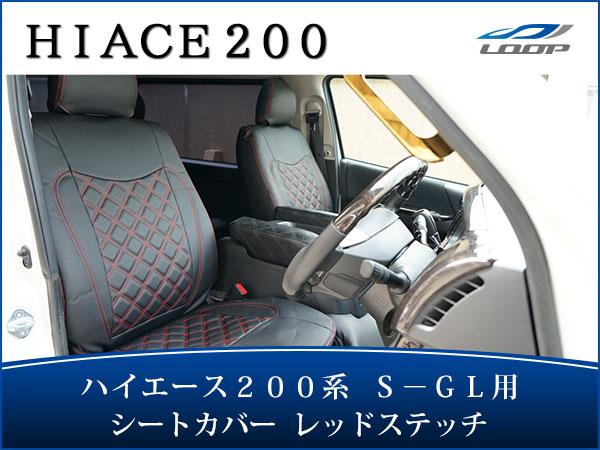 ハイエース 200系 S-GL専用 ダイヤカット レザー シートカバー レッドステッチ H16~