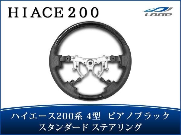 ハイエース 200系 4型 スタンダードタイプ ステアリング ピアノブラック H25.12~