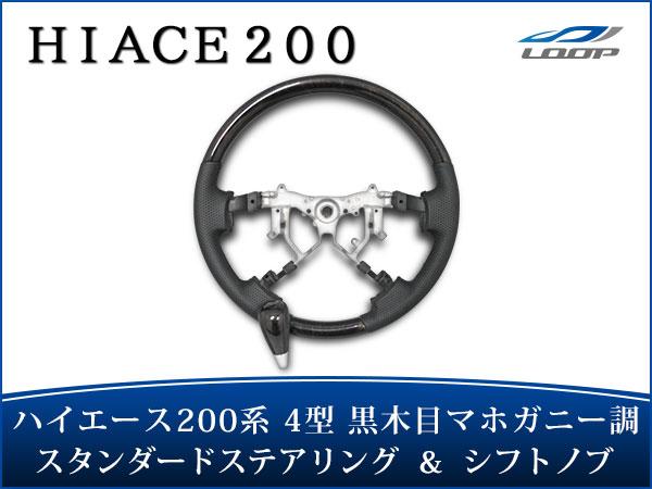 ハイエース 200系 4型 スタンダードタイプ ステアリング シフトノブ セット 特別仕様車ダークプライムマホガニー調 H25.12~
