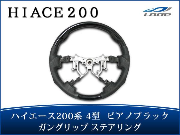ハイエース 200系 4型 ガングリップタイプ スポーツステアリング ピアノブラック H25.12~