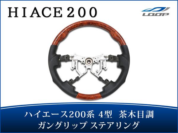 ハイエース 200系 4型 ガングリップタイプ スポーツステアリング 茶木目調 H25.12~