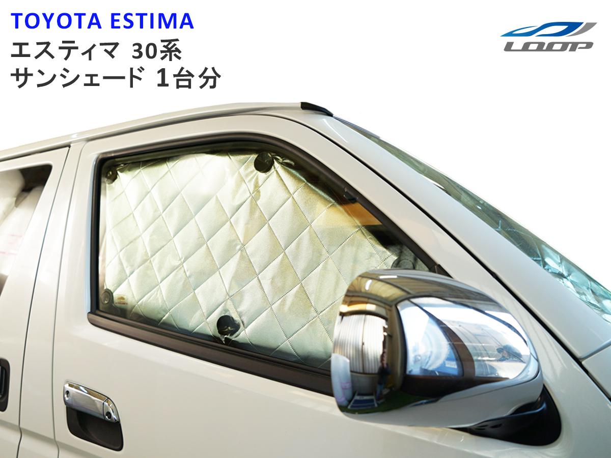 送料無料 平成11年12月~平成17年12月 に対応 トヨタ エスティマ 30系 専用 10枚 受賞店 捧呈 車中泊 日除け サンシェード TNC 4層構造