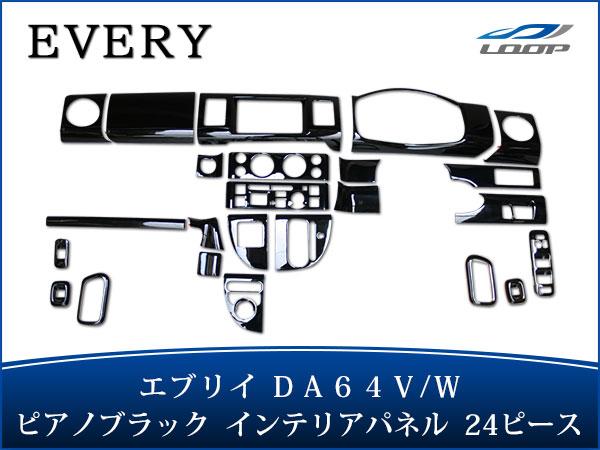 エブリイバン エブリイワゴン DA64V DA64W インテリアパネル 24P ピアノブラック H17.8~H27.2