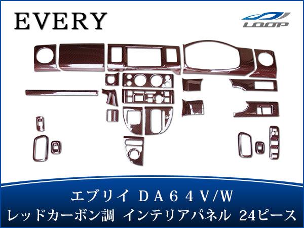 エブリイバン エブリイワゴン DA64V DA64W インテリアパネル 24P 綾織レッドカーボン調 H17.8~H27.2