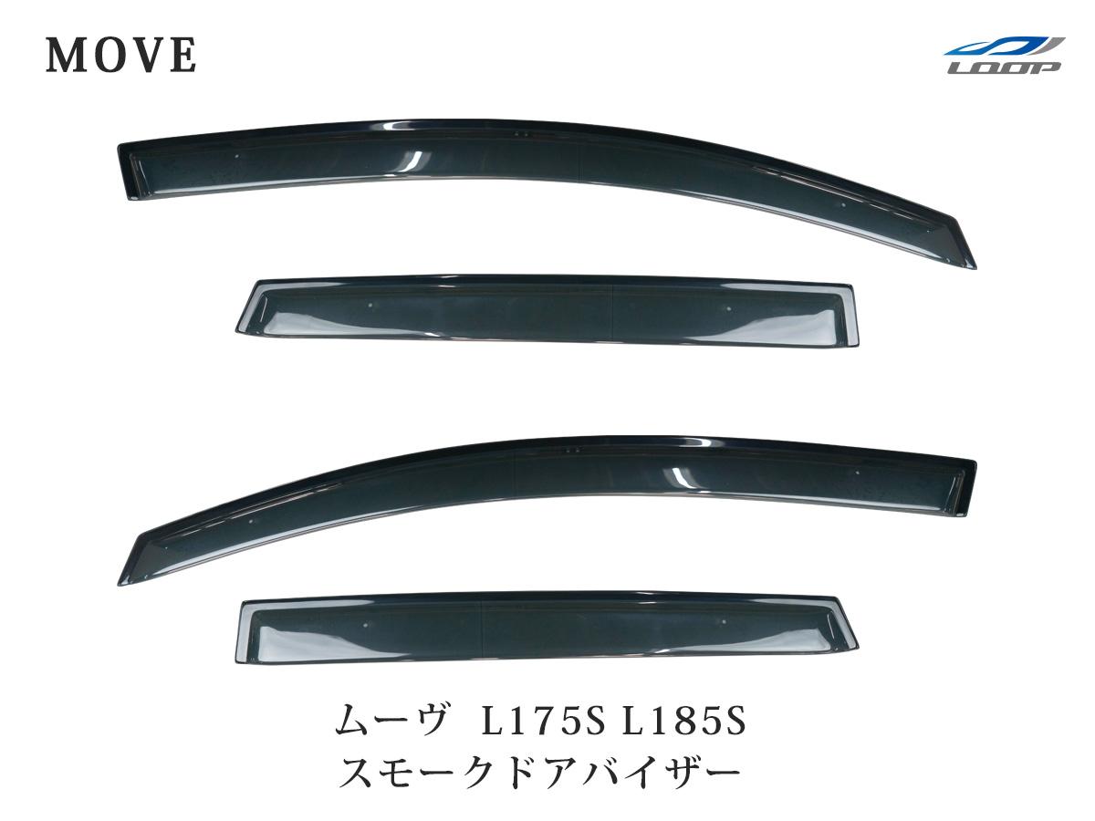 ダイハツ ムーヴ L175S L185S スモーク ドア 専用 上品 4P バイザー 毎日続々入荷 スモークドアバイザー セット TNC