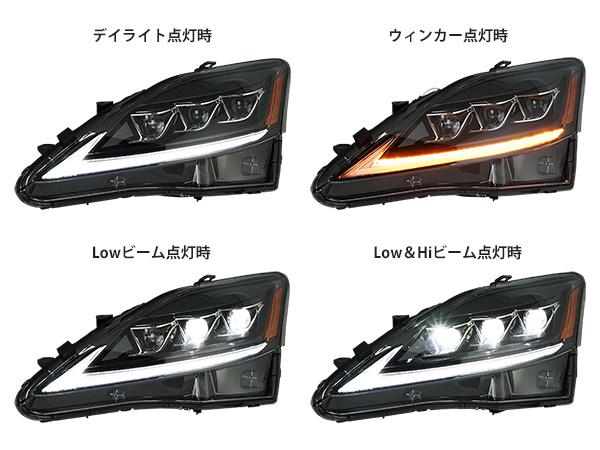 LEXUS レクサス IS IS250 IS350 ISC IS-F GSE20系 30現行モデル仕様 シーケンシャルウインカー 三眼LED ヘッドライト H17~